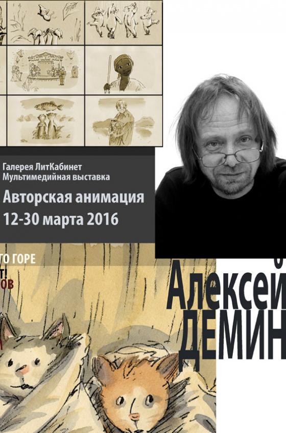 Кошки под дождём | Ретроспектива мультфильмов Алексея Демина