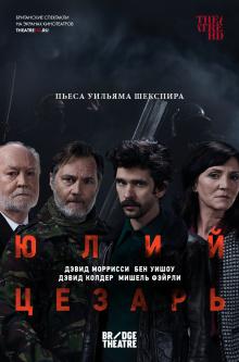 TheatreHD. Юлий Цезарь: Бен Уишоу (рус.субтитры)