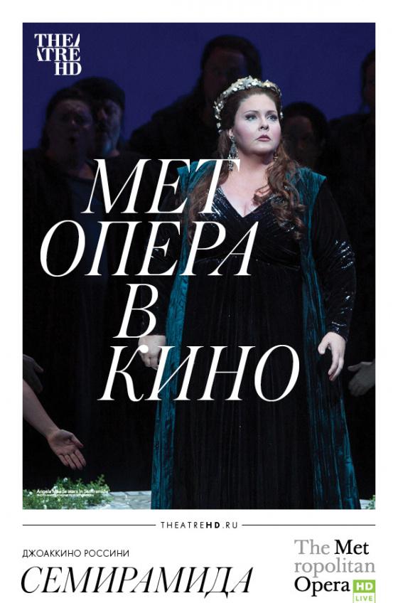 TheatreHD. MET: Семирамида (рус.субтитры)