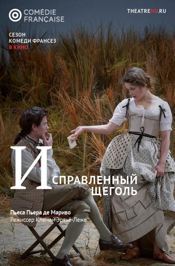 TheatreHD. Комеди Франсез: Исправленный щеголь (рус.субтитры)