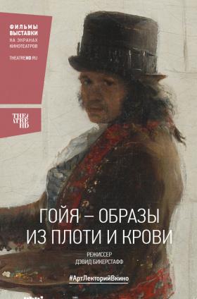 АртЛекторийВкино: Гойя – Образы из плоти и крови