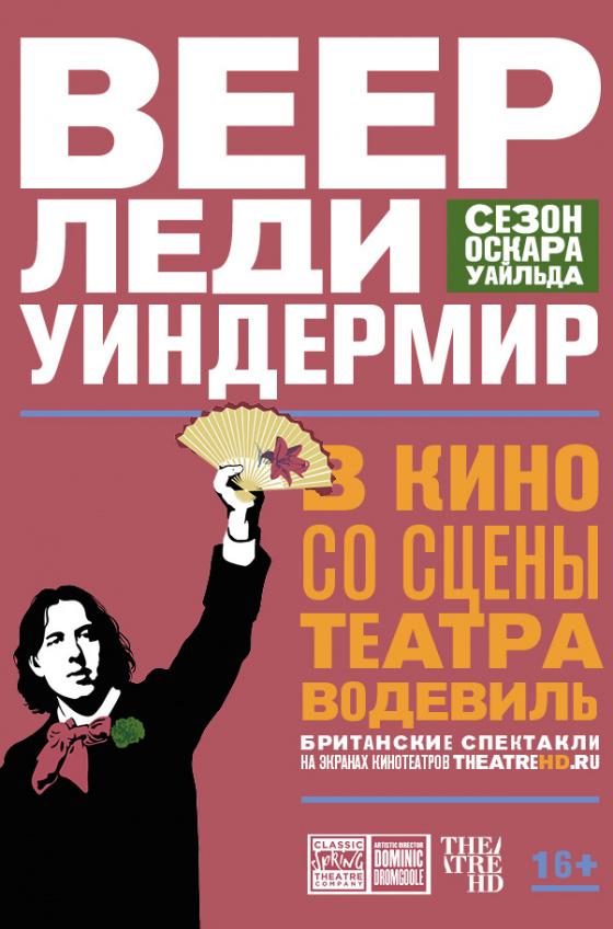 TheatreHD. Веер леди Уиндермир  (рус.субтитры)
