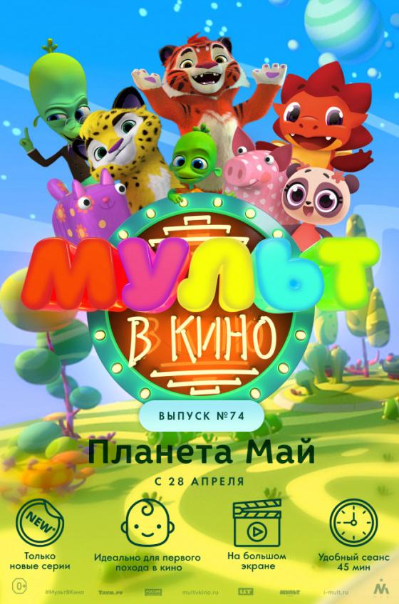 МУЛЬТ в кино. Выпуск №74. Планета Май!