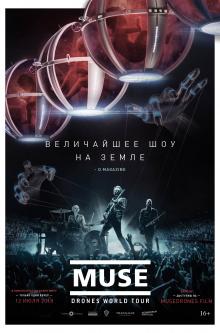 Концерт «Muse: Drones World Tour»