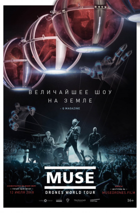 Концерт «Muse: Drones World Tour»