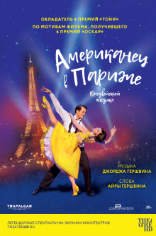 TheatreHD. Американец в Париже  (рус.субтитры)