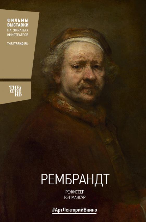 TheatreHD. Рембрандт (рус.субтитры)