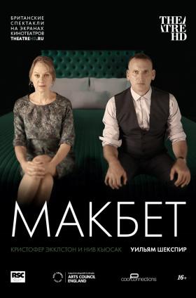 TheatreHD. RSC: Макбет (рус.субтитры)