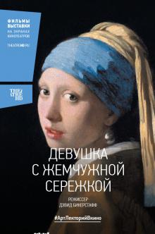 TheatreHD. Девушка с жемчужной сережкой (рус.субтитры)