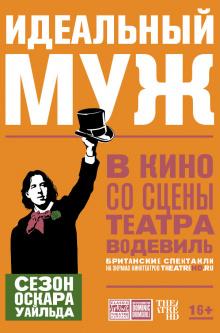TheatreHD. Идеальный муж (рус.субтитры)