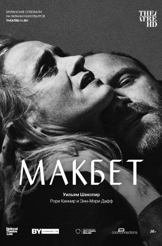 TheatreHD. Макбет: Рори Киннир (рус.субтитры)