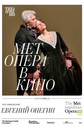 TheatreHD. Евгений Онегин: Хворостовский (рус.субтитры)