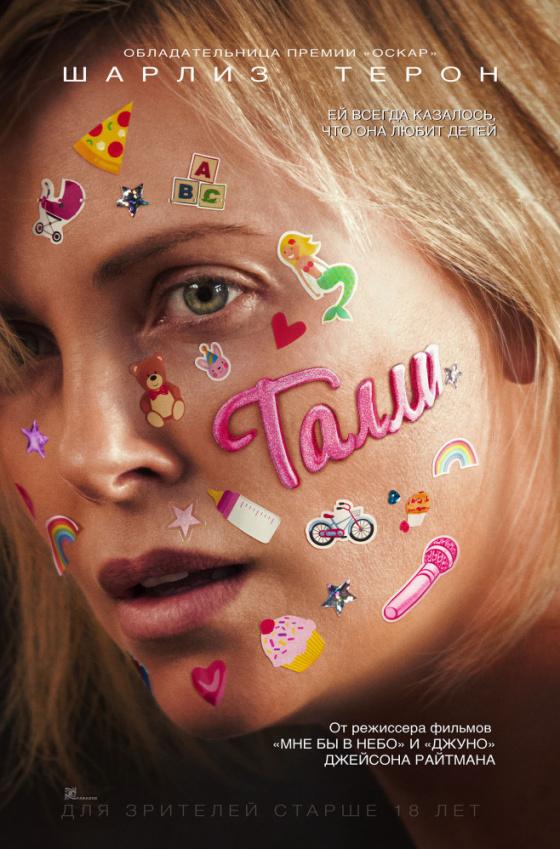Талли