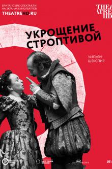 TheatreHD. Globe: Укрощение строптивой (рус.субтитры)