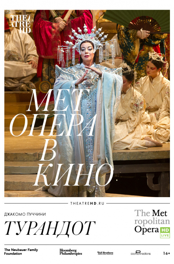 TheatreHD. MET: Турандот  (рус.субтитры)