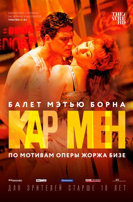 TheatreHD. Мэтью Борн: Кар Мен (рус.субтитры)