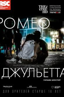 TheatreHD. RSC: Ромео и Джульетта (рус.субтитры)