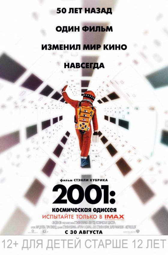 2001 год: Космическая одиссея (субтитры)