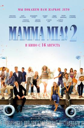 Mamma Mia! 2 (субтитры)