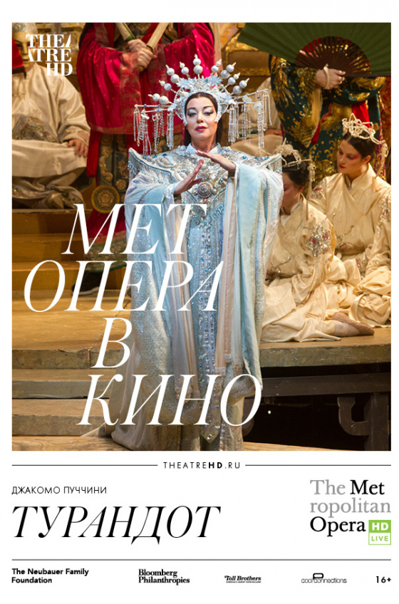 TheatreHD. MET: Турандот (рус. субтитры)