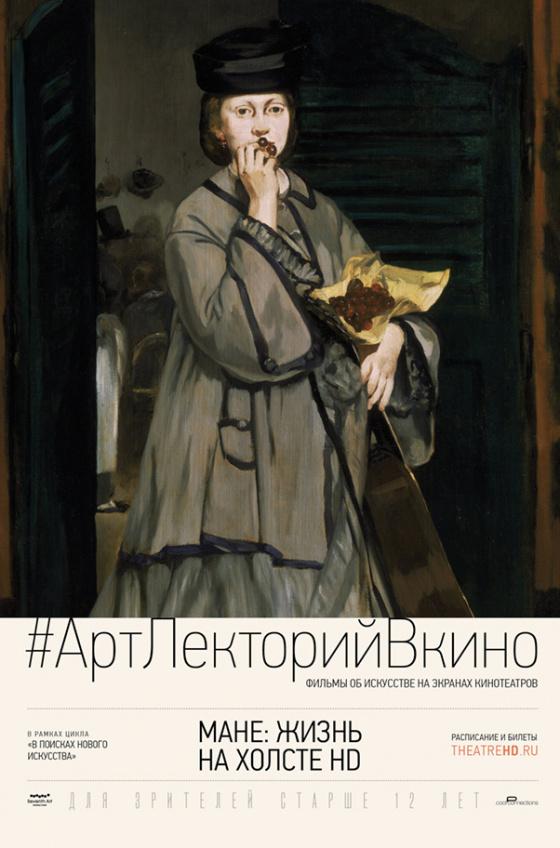 #АртЛекторийВкино. Мане: Жизнь на холсте HD