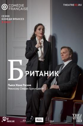 Комеди Франсез: Британик (рус. субтитры)