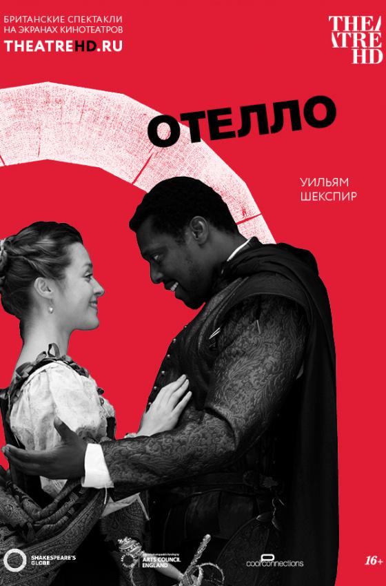 TheatreHD. Globe: Отелло (рус. субтитры)