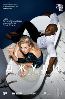 TheatreHD. Джули (рус.субтитры)