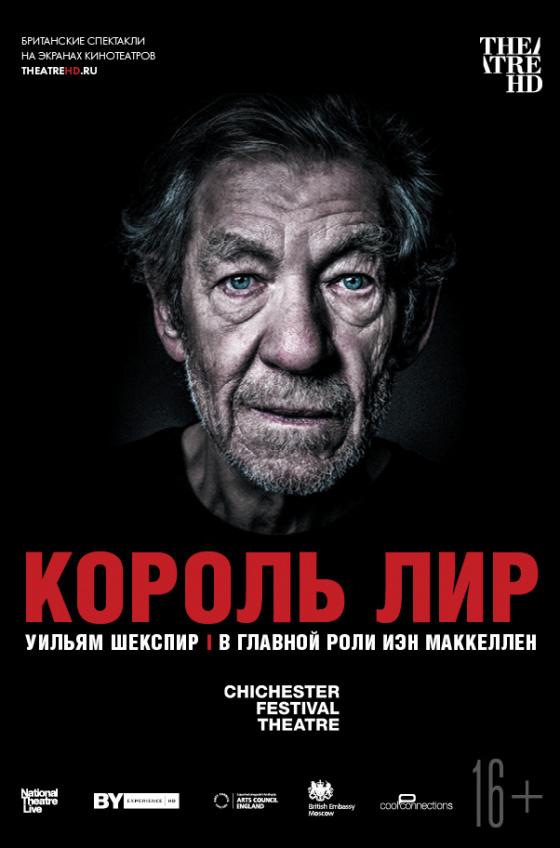 TheatreHD. Король Лир: МакКеллен (рус.субтитры)