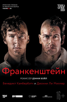 TheatreHD. Франкенштейн: Ли Миллер (рус.субтитры)
