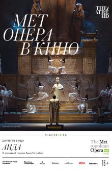 The Metropolitan Opera: Аида (рус.субтитры)