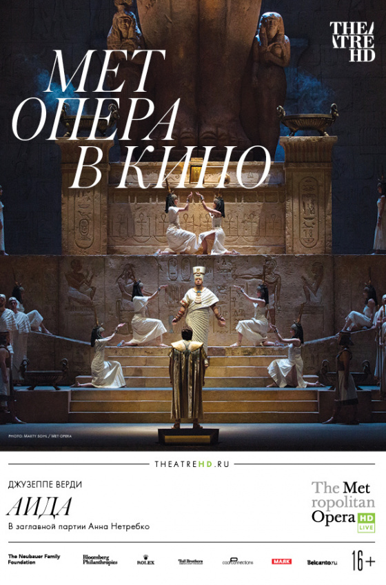 TheatreHD. Аида (рус.субтитры)