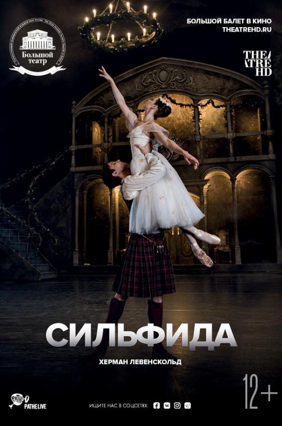 Большой театр: Сильфида (рус. субтитры)