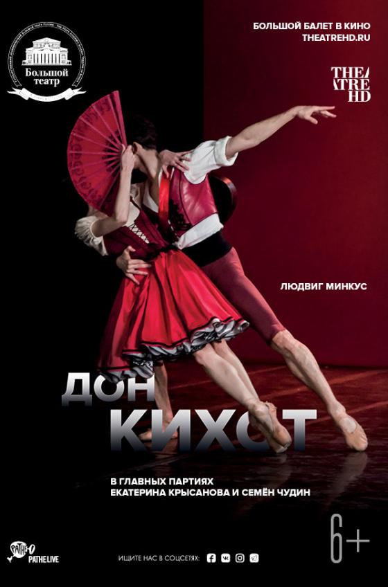 Большой театр: Дон Кихот (рус. субтитры)