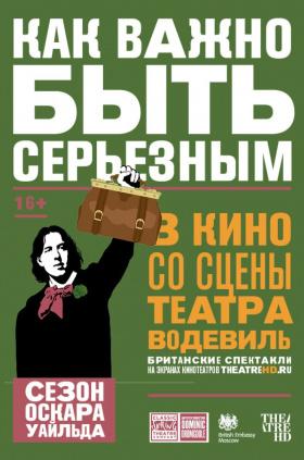 Theatre HD: Как важно быть серьезным (рус. субтитры)