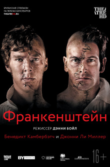 TheatreHD. Франкенштейн: Камбербэтч (рус. субтитры)