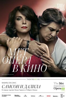 TheatreHD. MET: Самсон и Далила (рус. субтитры)