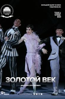 Большой театр: Золотой век (рус. субтитры)