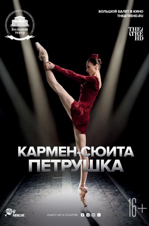 Большой театр: Кармен-сюита/Петрушка (рус. субтитры)