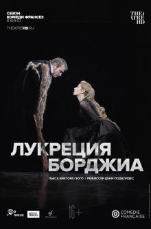 TheatreHD. Комеди Франсез: Лукреция Борджиа (рус. субтитры)