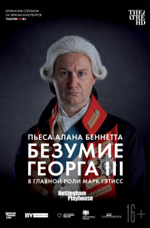 TheatreHD. Nottingham Playhouse: Безумие Георга III (рус. субтитры)