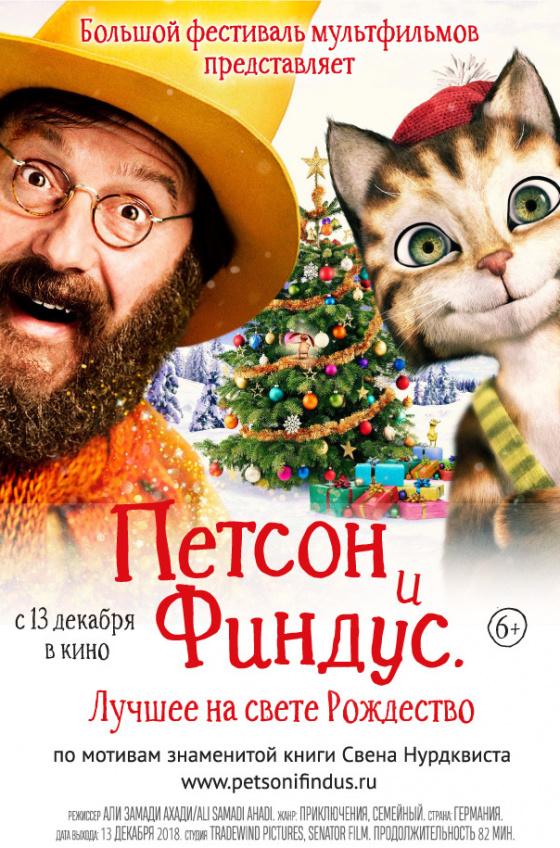 Петсон и Финдус. Лучшее на свете Рождество