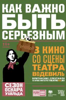 TheatreHD: Как важно быть серьезным (рус.субтитры)