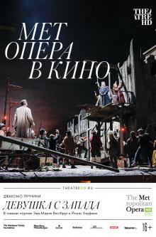 TheatreHD. Девушка с Запада (рус.субтитры)