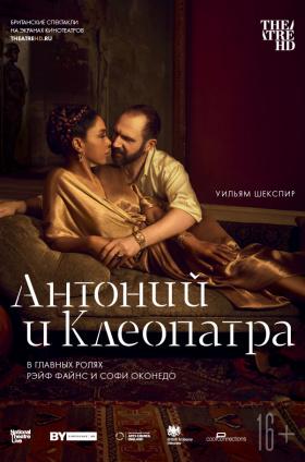 TheatreHD. NT: Антоний и Клеопатра (рус.субтитры)