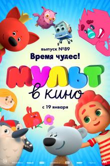 МУЛЬТ в кино. Выпуск № 89. Время чудес!
