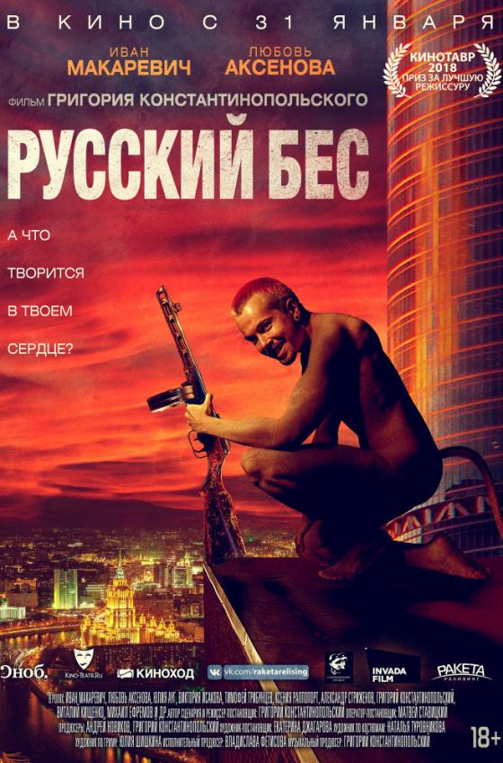 Кино рига молл купить билет купить билет в театр челябинск орлова