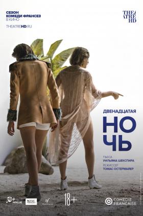 TheatreHD. Комеди Франсез: Двенадцатая ночь (рус.субтитры)