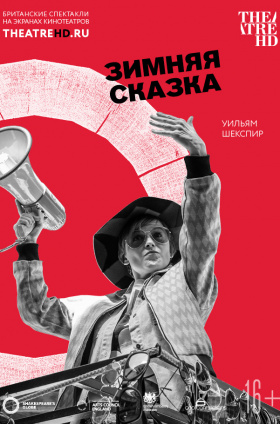 TheatreHD. Globe: Зимняя сказка (рус.субтитры)