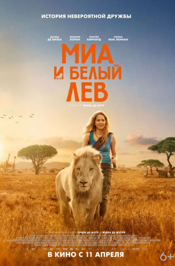 Миа и белый лев